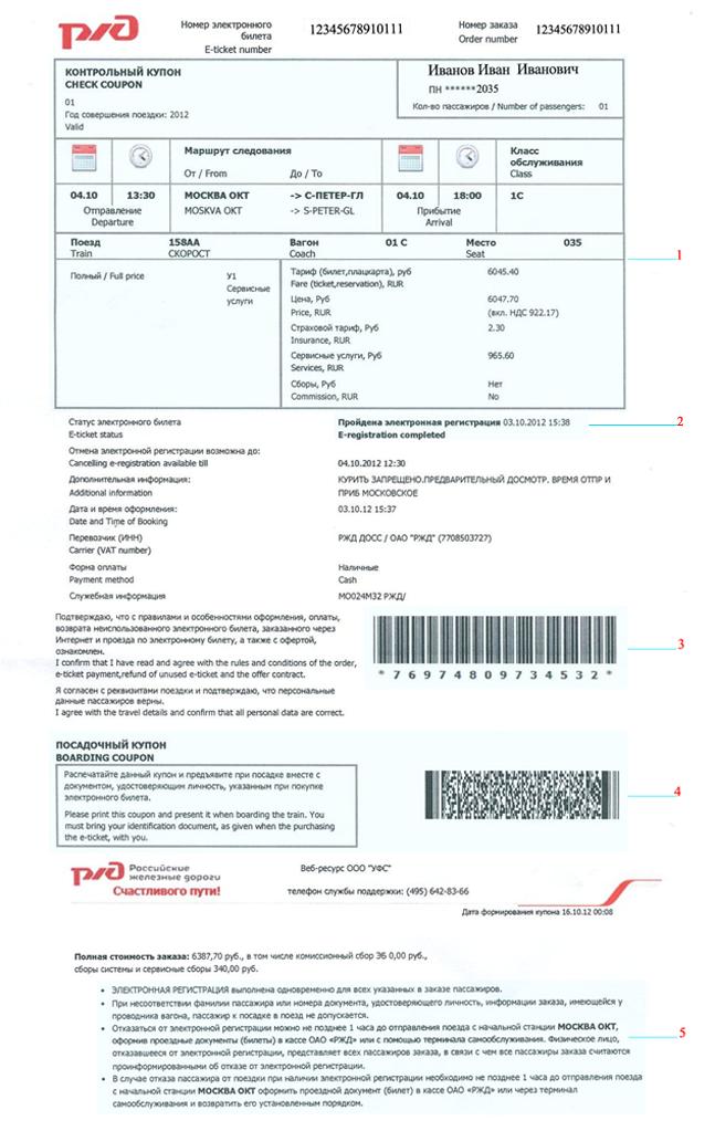 Купить электронный авиабилеты билеты на самолет дешевые в бургас